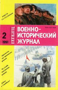 Военно-исторический журнал 1991 №02