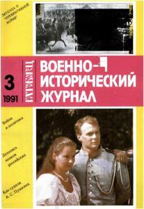 Военно-исторический журнал 1991 №03