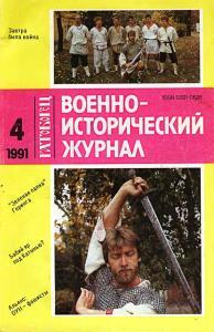 Военно-исторический журнал 1991 №04