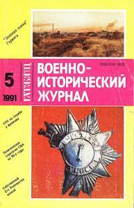 Военно-исторический журнал 1991 №05