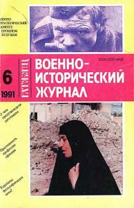 Военно-исторический журнал 1991 №06