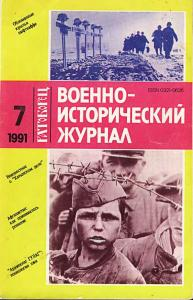 Военно-исторический журнал 1991 №07