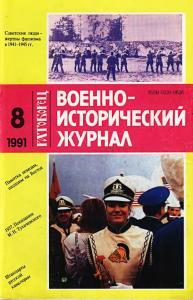 Военно-исторический журнал 1991 №08