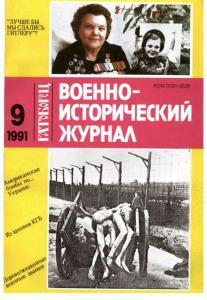 Военно-исторический журнал 1991 №09