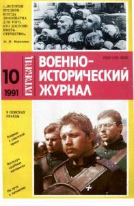 Военно-исторический журнал 1991 №10