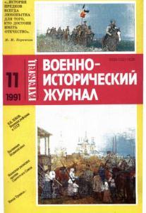 Военно-исторический журнал 1991 №11