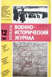 Военно-исторический журнал 1991 №12