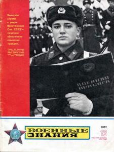 Военные знания 1977 №12
