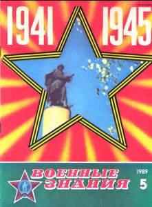 Военные знания 1989 №05