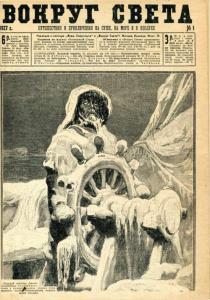 Вокруг света 1927 №01