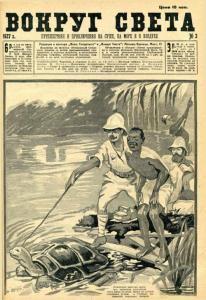 Вокруг света 1927 №03