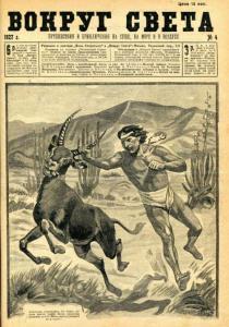 Вокруг света 1927 №04