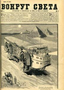 Вокруг света 1927 №05