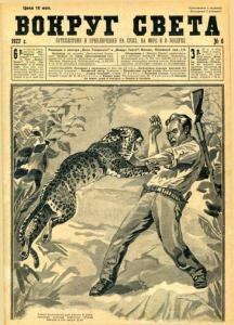 Вокруг света 1927 №06
