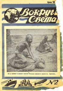 Вокруг света 1929 №02
