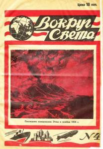 Вокруг света 1929 №04
