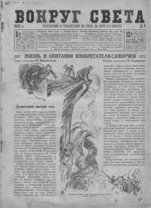 Вокруг света 1929 №05