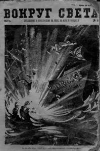 Вокруг света 1929 №06
