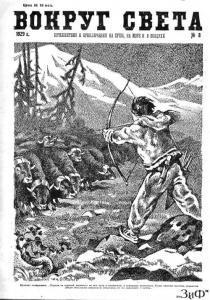 Вокруг света 1929 №08