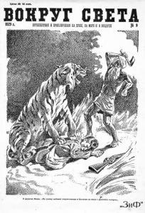Вокруг света 1929 №09