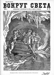 Вокруг света 1929 №10