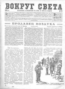 Вокруг света 1929 №11