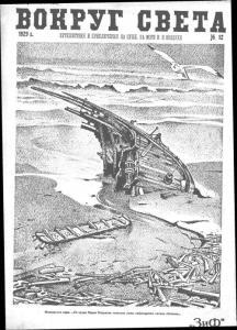 Вокруг света 1929 №12