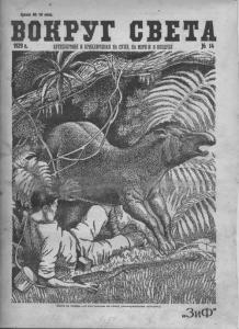 Вокруг света 1929 №14