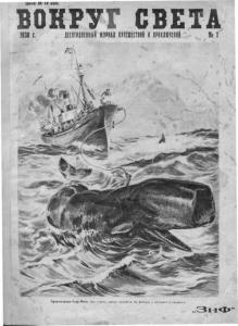 Вокруг света 1930 №01