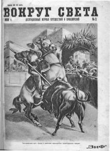 Вокруг света 1930 №02