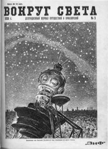 Вокруг света 1930 №03