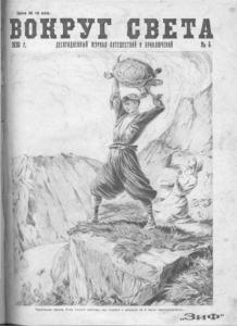 Вокруг света 1930 №04