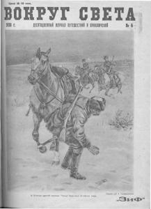 Вокруг света 1930 №06