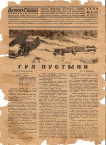 Вокруг света 1930 №09