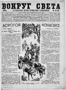 Вокруг света 1930 №25-26