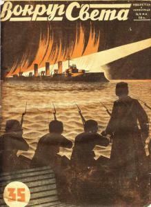 Вокруг света 1930 №35