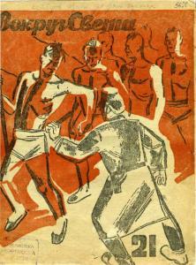Вокруг света 1931 №21