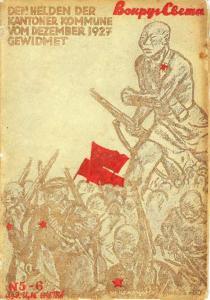 Вокруг света 1933 №05-06