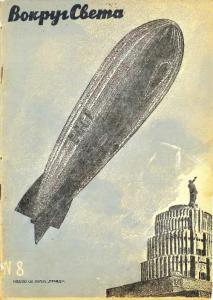 Вокруг света 1933 №08
