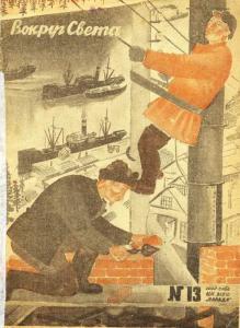 Вокруг света 1933 №13