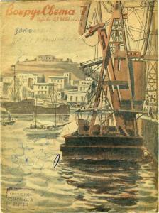 Вокруг света 1935 №07