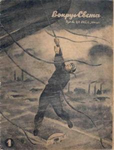 Вокруг света 1936 №01