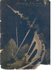 Вокруг света 1936 №03