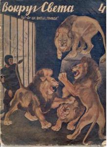 Вокруг света 1936 №04