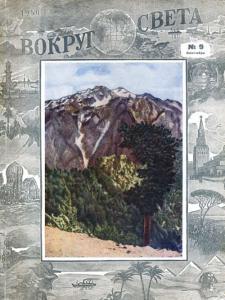 Вокруг света 1950 №09