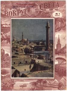 Вокруг света 1955 №01