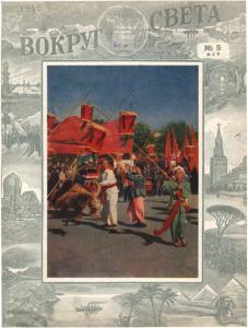 Вокруг света 1955 №05