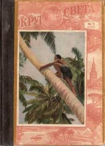 Вокруг света 1956 №01