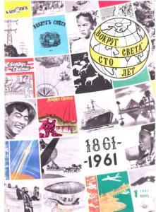 Вокруг света 1961 №01