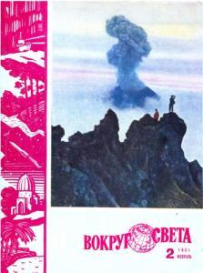 Вокруг света 1961 №02